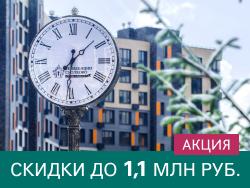 «Резиденции Сколково» ЖК бизнес-класса